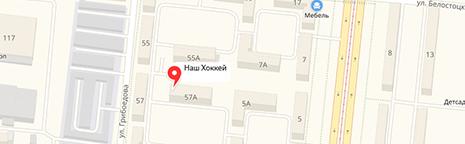 Адрес магазина хоккейного снаряжения